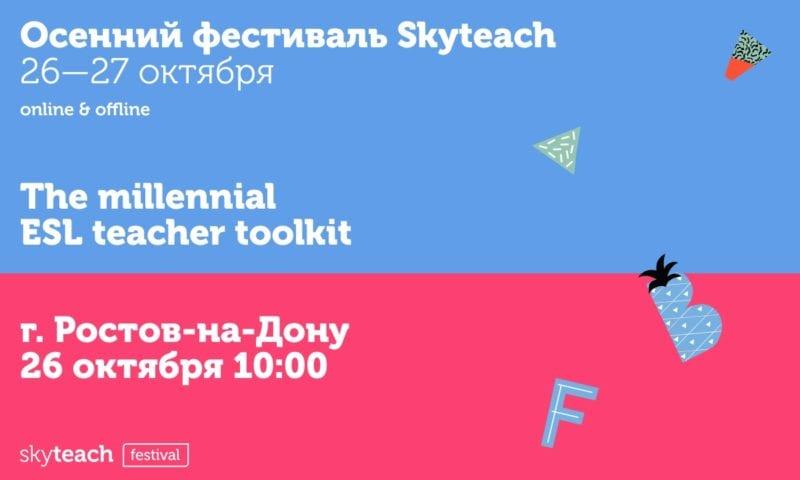 Приглашаем на Skyteach Festival в Ростов-на-Дону
