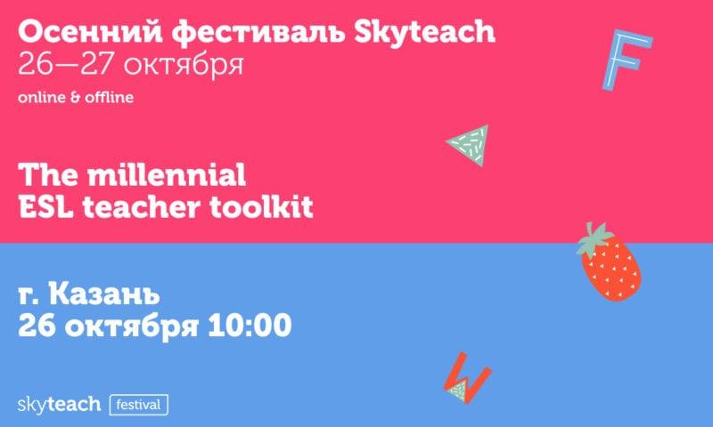 Приглашаем на Skyteach Festival в Казань