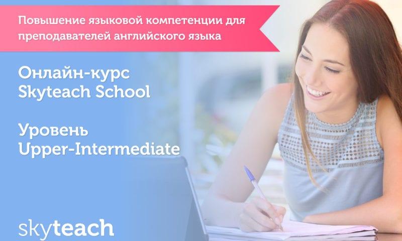Повышение языковой компетенции для преподавателей английского языка