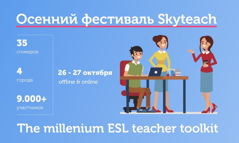 "Фестиваль Skyteach ""The millennial ESL teacher toolkit"""